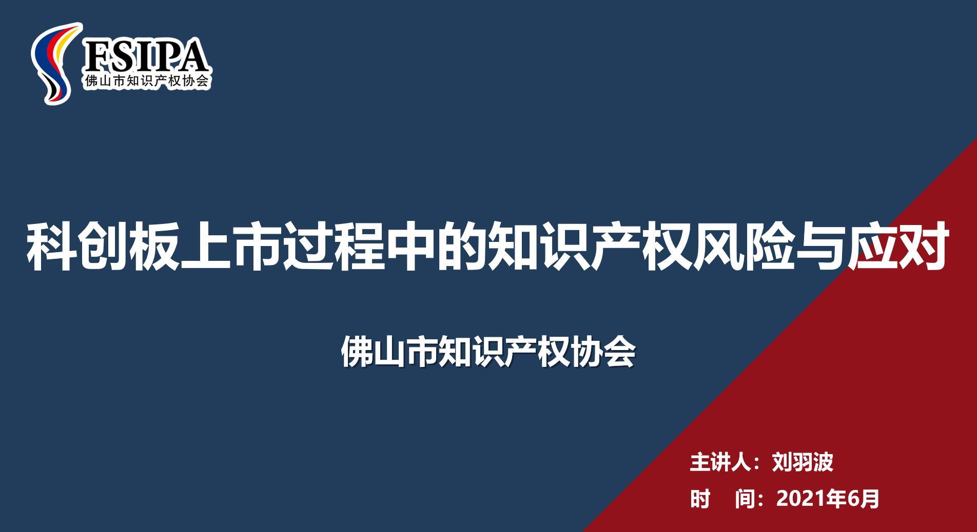 科创板上市知识产权风险防范如何应对?刘羽波老师为你支招!