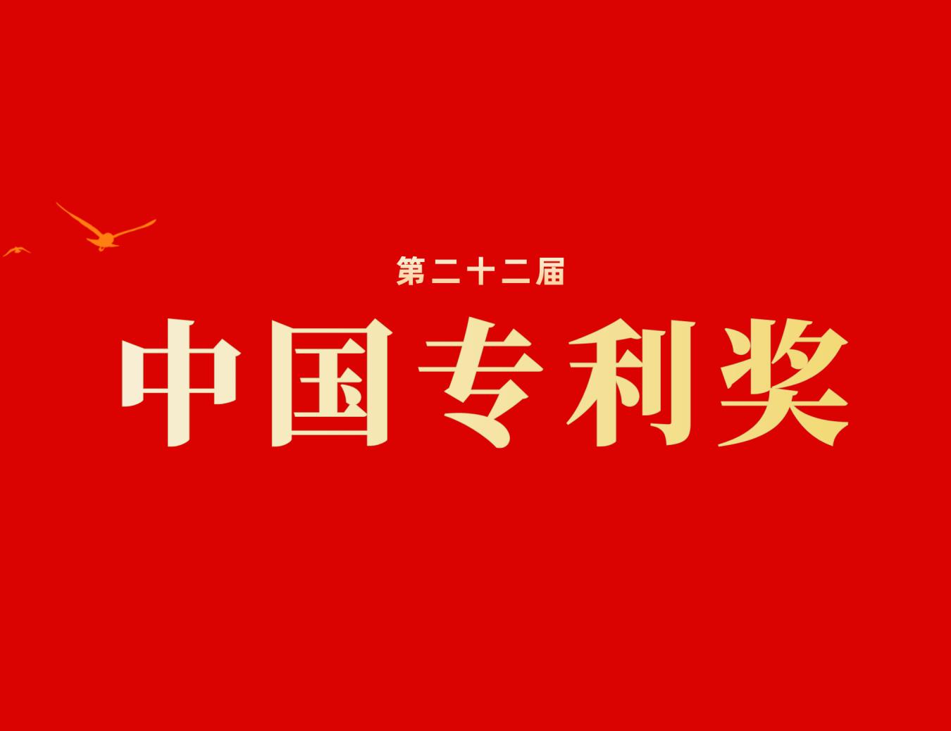 喜报!热烈祝贺我协会员企业34项项目上榜第22届中国专利奖!